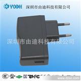 IC方案 5V2A 欧规 USB电源适配器