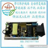 12V5A带IC电源适配器、液晶显示器电源、12V5A开关电源适配器