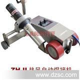 ZH-II调温自动焊接机 蓬布焊接机 塑料焊接机 屋面防水热风焊接机