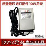 12V2A防水电源足安 贵宇监控电源  摄像机电源 摄像头适配器