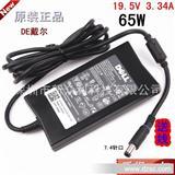 全新DELL戴尔 19.5V 3.34A PA-2E 电源适配器 原装65W超薄