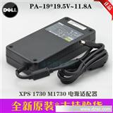 原装戴尔 DELL M1730 XPS1730电源适配器19.5V 11.8A 230W pa-19