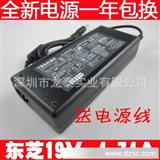 全新东芝/TOSHIBA 19V 4.74A笔记本电源适配器充电器