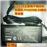 24V2A/3A税控机电源适配器 发票机POS打印机扫描仪电源适配器批发