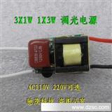 1x3W 调光电源  可控硅调光电源 灯杯球泡灯调光