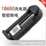 强光手电筒充电器  18650锂电池智能万能充厂家批发