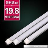 朗利德LED灯管T8节能日光灯红绿蓝黄光恒流电源9W14W190.60.91.2