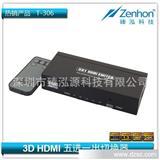 厂家畅销 HDMI 5*1切换器 高清3D铁壳