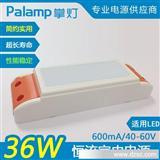 30-40W胶壳室内LED电源