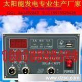 太阳能发电小系统 太阳能照明小系统 太阳能控制器 太阳能充电器