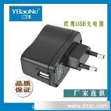 USB欧规充电器 厂家直供 USB充电器批发 USB电源适配器 带指示灯