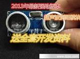 超声波测距模块 HC-SR04 超声波传感器 送全套资料 送教程视频