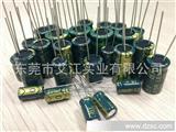 HY电容 高频低阻铝电解电容 电解电容器 LED驱动医疗电源专用
