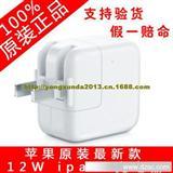 原装12W ipad充电器mini ipad4/3/2 iphone苹果 拆机充电头