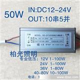 DC12-24V 50W低压LED恒流电源 太阳能电源 升压电源 厂家直销