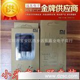 厂家 充电器小米2充电器套装 红米1S充电器 电池直充 充电头批发