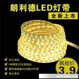 朗利德LED防水灯带 3528贴片灯条 高亮超亮 吊顶暗槽灯特价软灯条