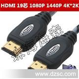 HDMI 1.4A版 高清线 工厂 支持以太网、7.1声道、1080P、3D
