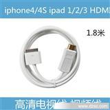 苹果iPhone4/4S HDMI线 iPad1/2/3 高清电视线 TV线 视频线 批发