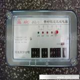 阿城 许继静态反时限过流继电器JGL-10系列11 12 15