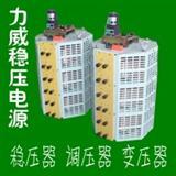 三相交流调压器