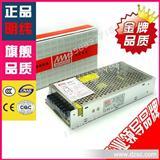 【正品明纬】S-120-24V 5a/12v10a开关电源 220v转24v 12v变压器