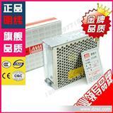 【正品明纬】S-35-36v/24V/12v/5v开关电源24V/ 220v转24v变压器