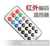 单片机 51 遥控器 MP3遥控器 红外线遥控器(配电池)