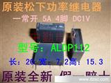 原装松下功率继电器ALDP112一常开5A4脚DC1V