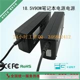 HP ACER笔记本电源适配器90W led灯条灯带电源 led模组电源