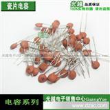 10PF 10p 50V   1000个/包 瓷片电容 磁片电容 正品直销
