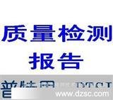 专业提供京东、天猫商城等平台所需产品质检报告
