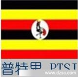 普特思专业提供乌干达清关证书检测认证服务