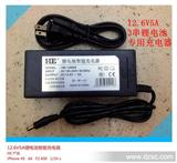 HE 10.8V 11.1V 12V 12.6V三元锂电池充电器聚合物充电器12.6V5A
