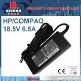 惠普 HP compaq 18.5V 6.5A 120W 笔记本电源适配器 孔径 5.5*2.5