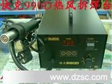 快克QUICK990D热风拆焊台 快克990D 热风枪