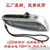 太阳能手电筒照明 手摇发电 FM 多功能充电器 太阳能手电筒