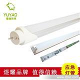 深圳LED LED应急灯管