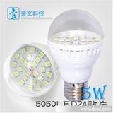 DC12vled灯泡 5W 5050恒流源24贴片LED球泡 太阳能低压照明