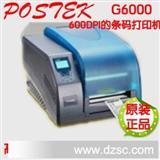 博思得G6000高精度600DPI条码打印机,电子标签打印机,震撼登场
