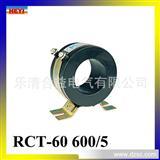 RCT 系列低压大电流零序漏电互感器 / RCT-60 规格齐全,价格优惠