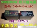 松川继电器793-P-1C-12VDC 8脚16A250V 全新原装