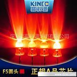 【镇厂之宝】 热销LED灯珠 超低光衰 F5草帽灯珠 7-8流明