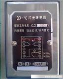 静态型闪光继电器DX-10型,XDDX-21型低压电力保护装置厂家直销