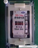电磁式DD-1/40mA,DD-1/50mA,DD-1/60mA接地继电器电力保护装置