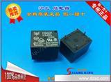 全新原装 沪工继电器HG4231-012-Z2CL 12V 12VDC 5脚 12A假一赔十