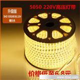 专业生产5050LED贴片高压60珠防水LED灯带 柔性灯条