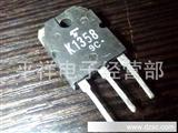 现货原装拆机场效应管K1120  K1358