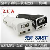 【低价促销】先科M81 小巧多功能车载MP3播放器 带AUX音频输入