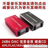 厂家直销 威普达车载MP3 无损音乐播放器 FLAC/WAV CD音质播放器